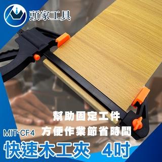 《頭家工具》C型夾 DIY夾具 塑料拼板夾 固定工件 MIT-CF4 快速夾 萬用夾 高雄市