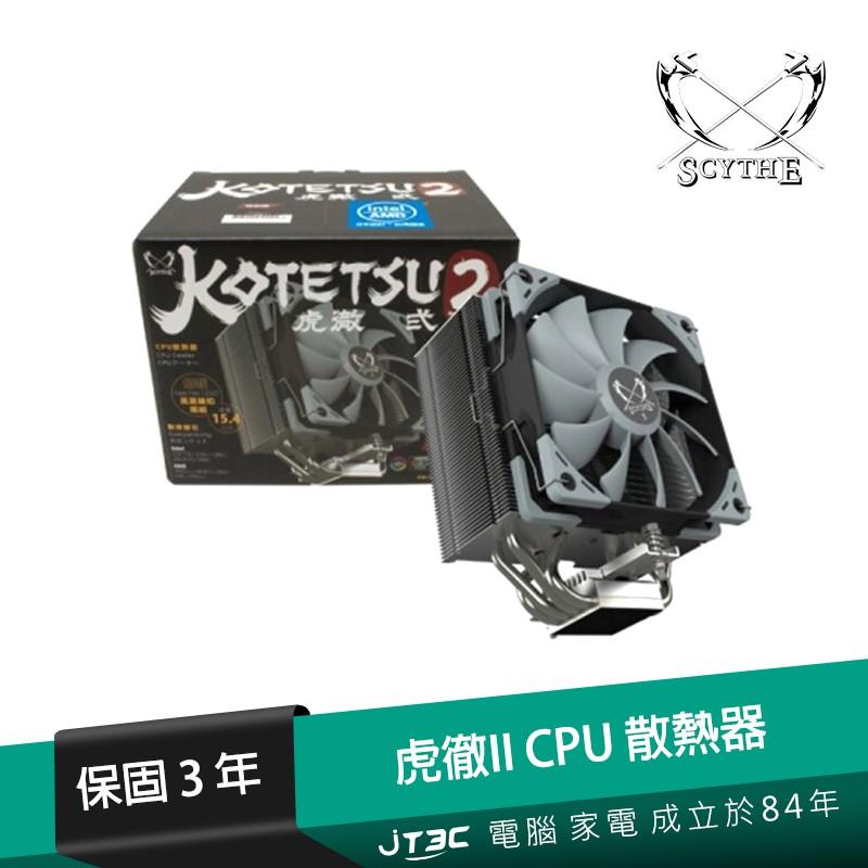 Scythe 鎌刀 虎徹II CPU散熱器(SCKTT-2000T)