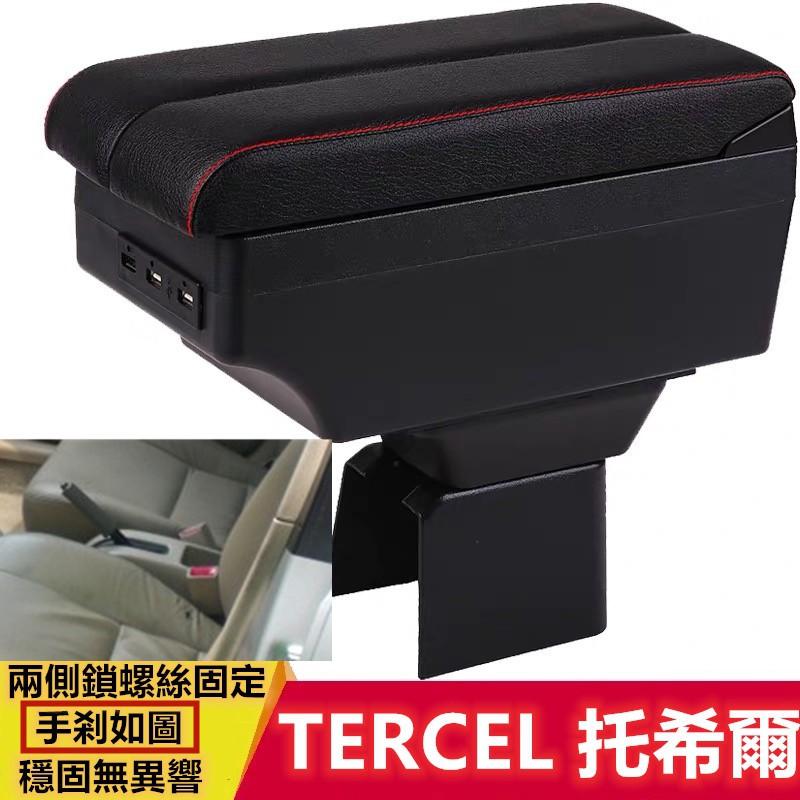 TERCEL 托希爾 中央扶手 扶手箱 雙側滑動 雙層儲物 置杯架 USB充電 收納盒 車用扶手 鎖螺絲固定安裝 扶手箱