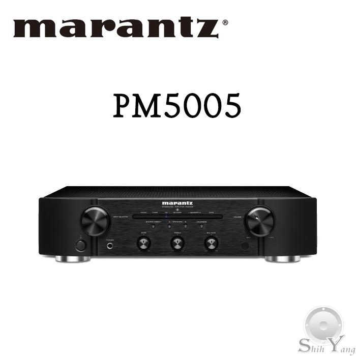 Marantz 馬蘭士 PM5005 綜合擴大機 Hi-Fi立體聲 聊聊議價 公司貨 保固一年