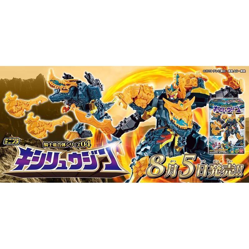 盒玩 騎士龍戰隊 龍裝者 MINIPLA 04 VOL.4 騎士龍神 全4款