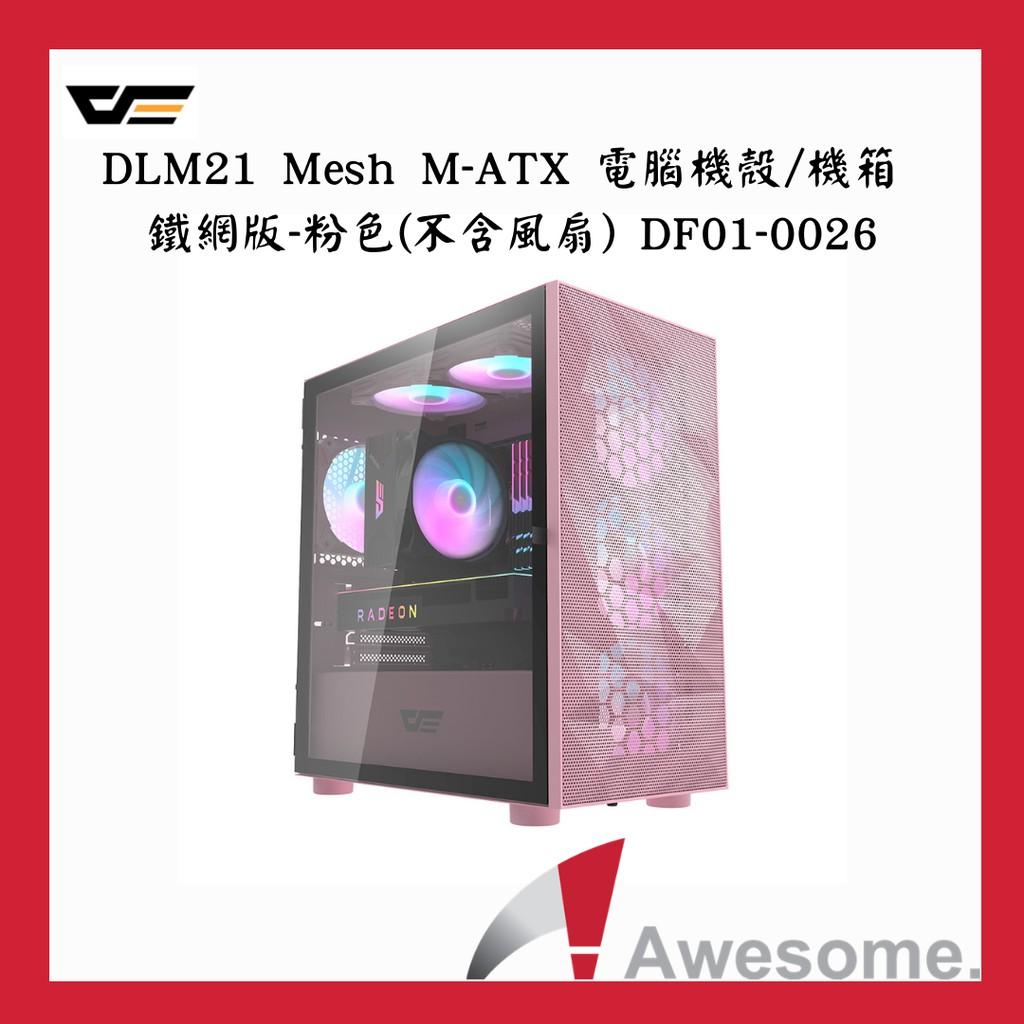 darkFlash DLM21 Mesh M-ATX 電腦機殼/機箱 鐵網版-粉色(不含風扇)  – DF01-0026