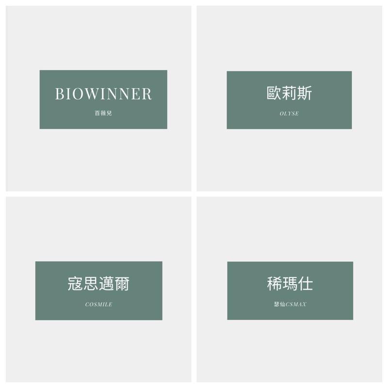 [ OLYSE ][ C'smax ]  [ Biowinner ] [ 蔻思邁爾 ]產品詢問區
