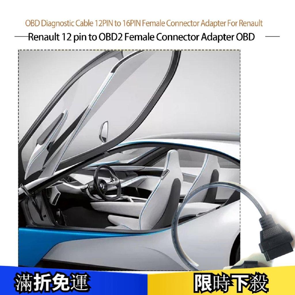 用於NISSAN 14針OBD到OBD2 16針汽車代碼讀取器診斷適配器電纜