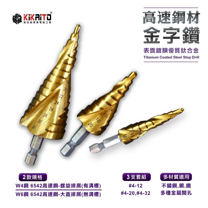 【機械堂】HSS鍍鈦階梯鑽頭 4241鋼 6542鋼 金字鑽 鐵皮 鋼材 金屬開孔