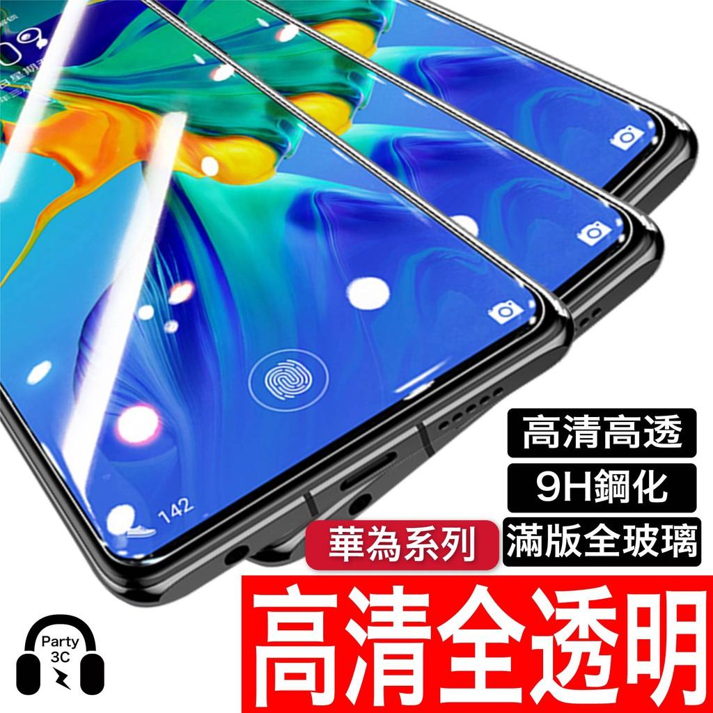華為 Mate20X 10 Pro 2.5D全透明滿版保護貼玻璃貼Y9 Y7 P30 P20 nova3i 2 2019