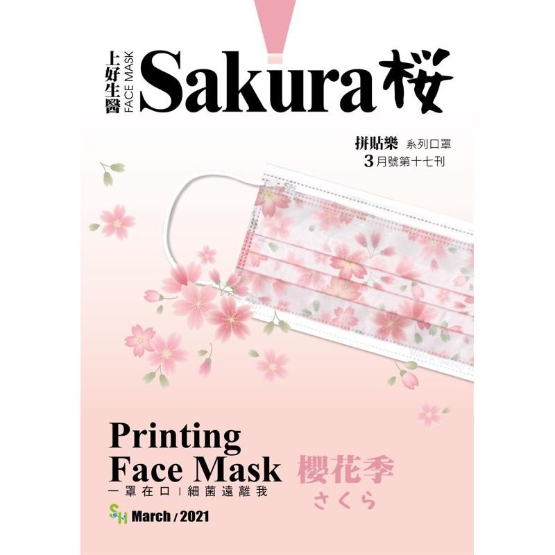 《現貨》上好 限量櫻花季 醫療口罩一盒30入
