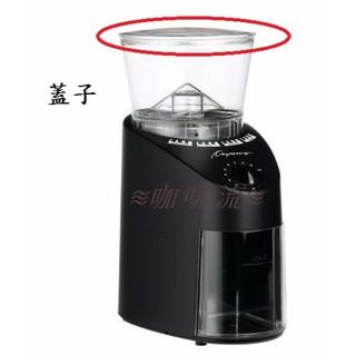 ≋咖啡流≋ 卡布蘭莎 Capresso  CP-560 配件 - 蓋子 新北市