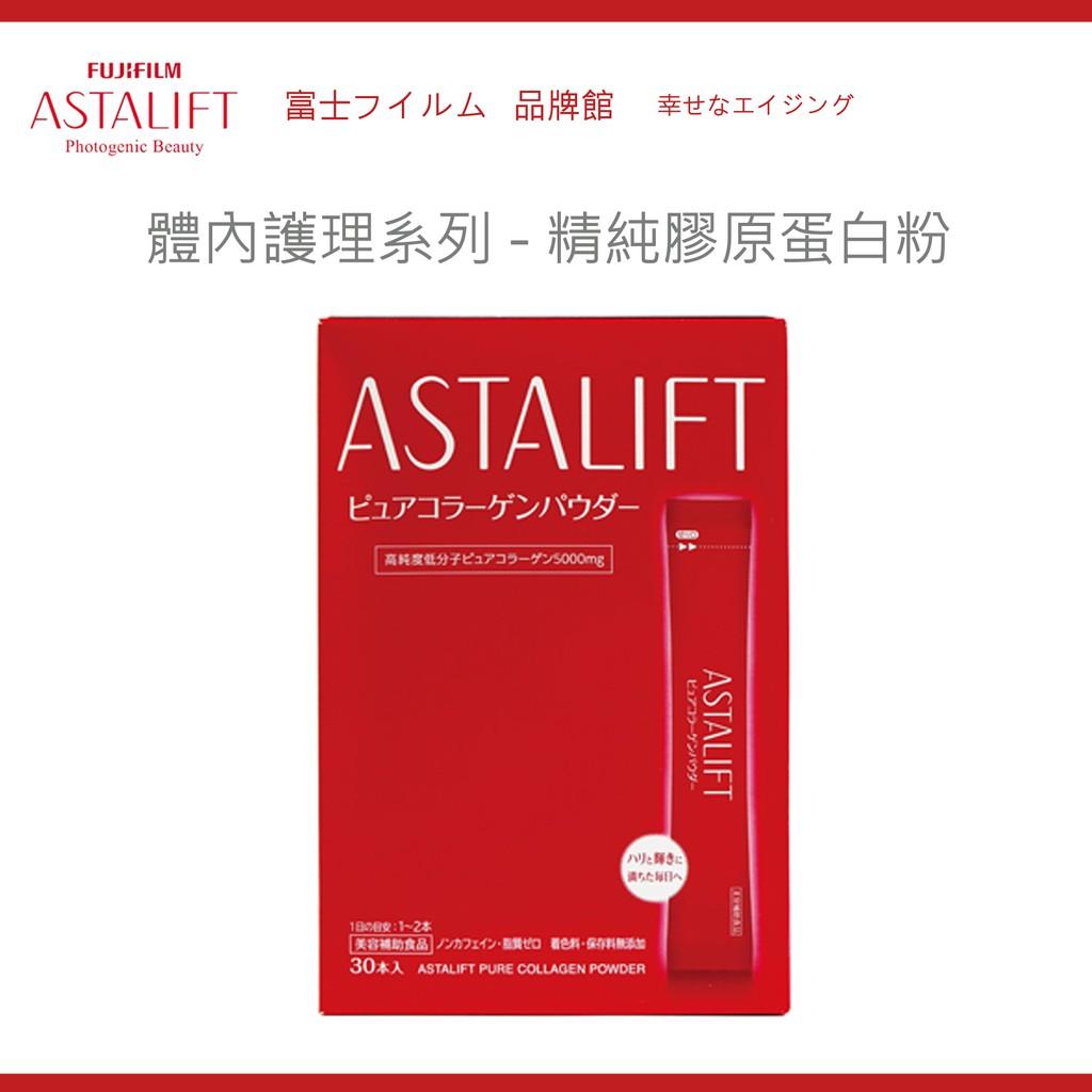 富士品牌館 精純膠原蛋白粉★買五送一(6盒/組)