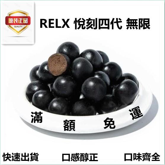 原廠正品 RELX 悅刻 無限四代 relx風味糖果 悦客五代通配 西瓜 可樂 薄荷 果凍系列