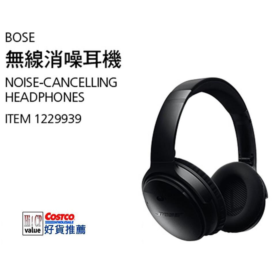 ❤ COSTCO 》Bose 無線消噪 耳機《 好市多 嗨 CP 》