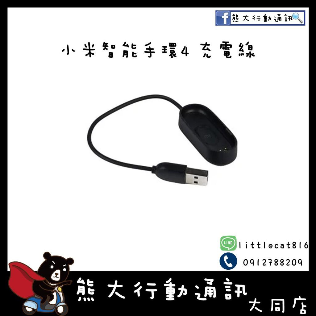 小米智能手環4 原廠專用磁吸充電線 店面現貨 原廠正貨 現貨 台南店家