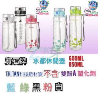 【寶石牌】水都Tritan休閒壺600/ 850ML 不含雙酚A 塑化劑 雜米芽Zarmiya 臺中市