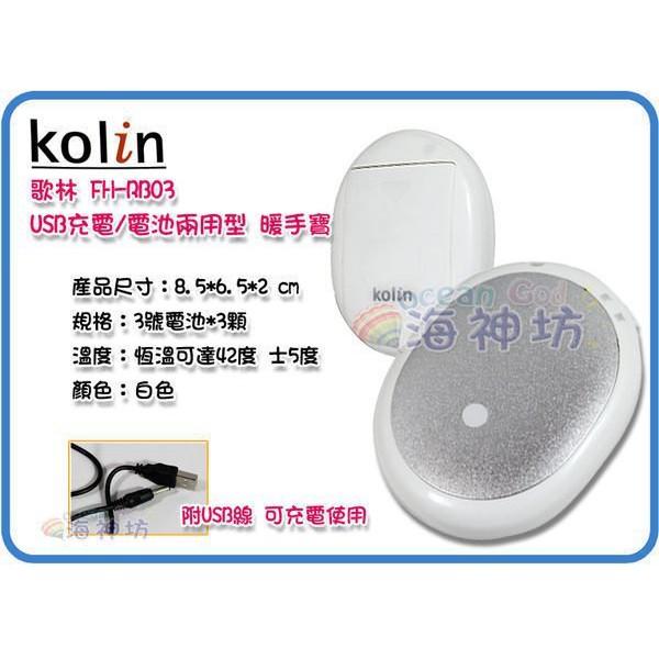 =海神坊=台灣製 FH-RB03 歌林隨身電暖蛋 暖暖寶 暖餅 懷爐 電暖器 USB充電/電池式 歲末特價出清