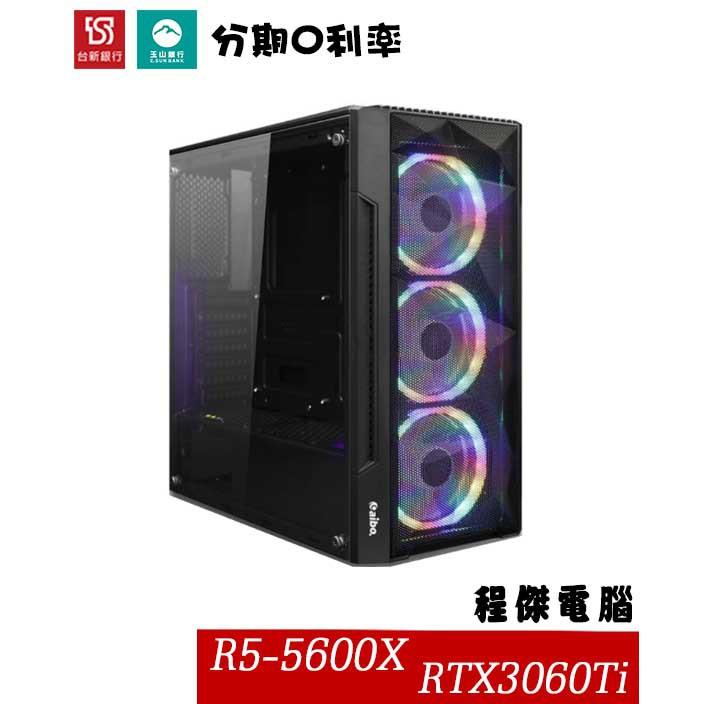 【維京紀元】弒王者機 5600X/B550/16G/500G/RTX3060 Ti/600W 套裝主機『高雄程傑電腦』