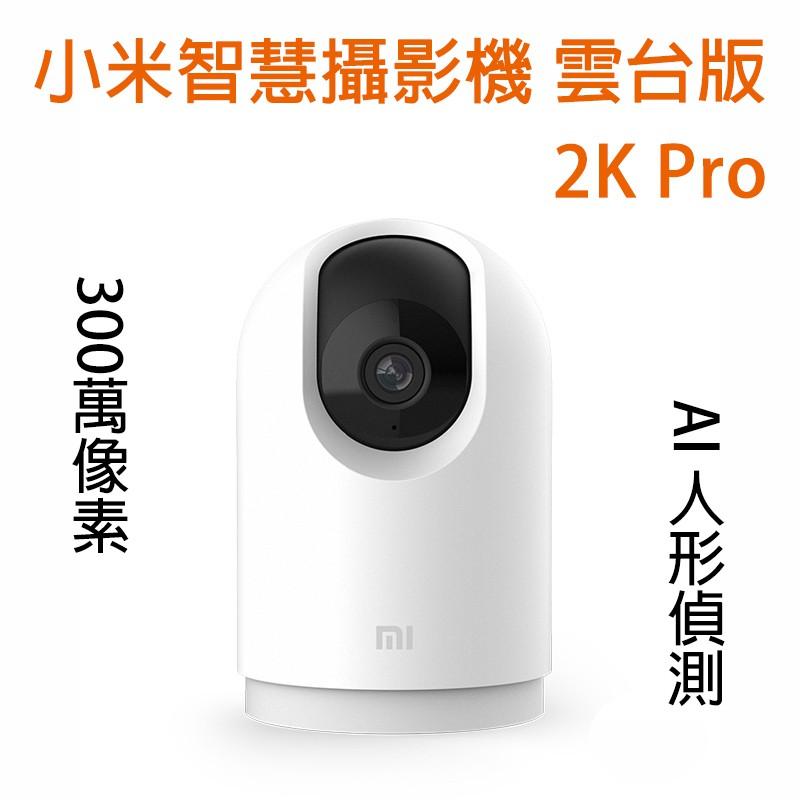 AI人形偵測 小米智慧攝影機 雲台版 2K Pro 超清畫質 智能 無線 微型 全景 網路 攝像頭 攝像機 監視器 米家