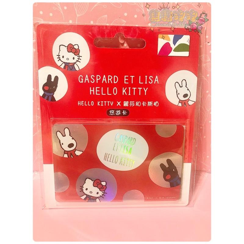 全新現貨。北捷 。Hello Kitty。Gaspard ET Lisa。麗莎。麗莎和卡斯柏。法國。新朋友。悠遊卡