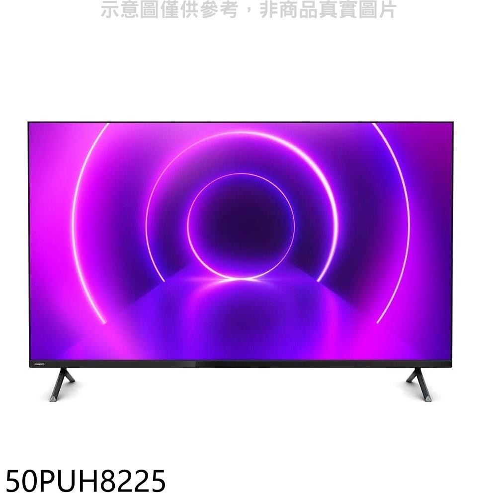 飛利浦【50PUH8225】50吋4K聯網Android9.0電視(無安裝) 分12期0利率