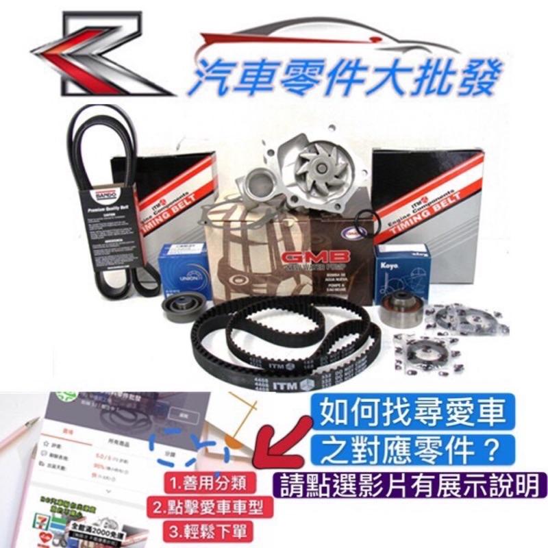 凌志 IS250 06-12年 IS350 GS300 GS350 GS430 三角架鐵套 三角台鐵套 新品 正廠