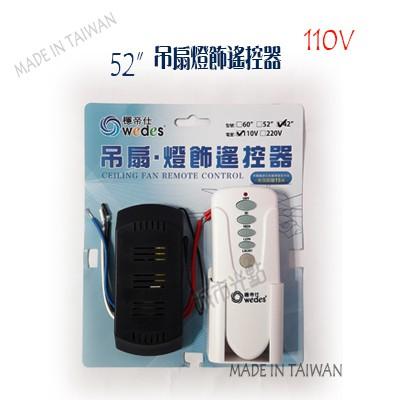 【城市光點】【吊扇零件】吊鐘式吊扇燈具遙控器 52吋吊扇專用 發射器+接收器 110V 下標區