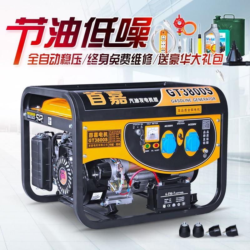 🚚110v 現貨首嘉3千瓦小型汽油發電機家用3000W微型3KW低音單相220V全銅包郵