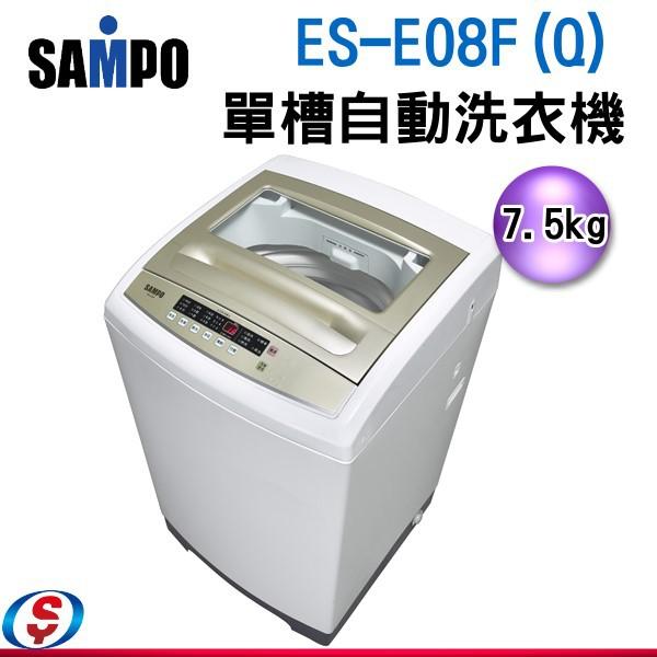 7.5公斤 SAMPO 聲寶 微電腦全自動單槽洗衣機 ES-A08F(Q) / ES-A08F