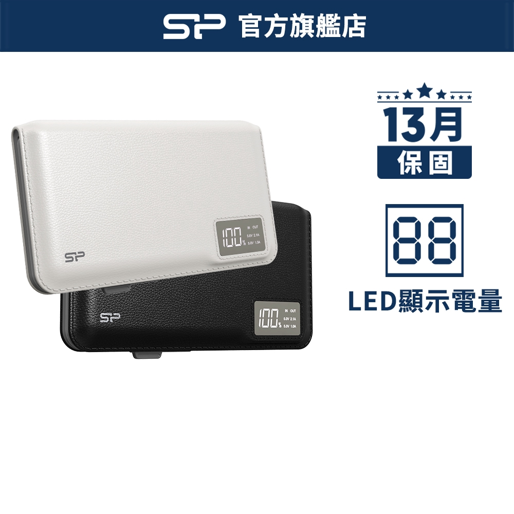 SP S103 10000mAh 行動電源 黑 線材收納 LED面板 電量顯示 四大安全保護 13個月保固 廣穎