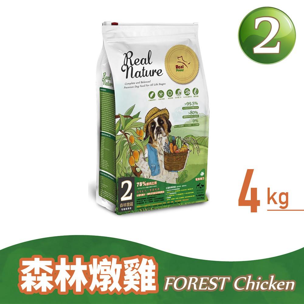 「數量更新至10.7」森林燉雞 4kg 2kg Real Nature 瑞威天然平衡犬糧 成犬飼料 寵物 狗狗 瑞威