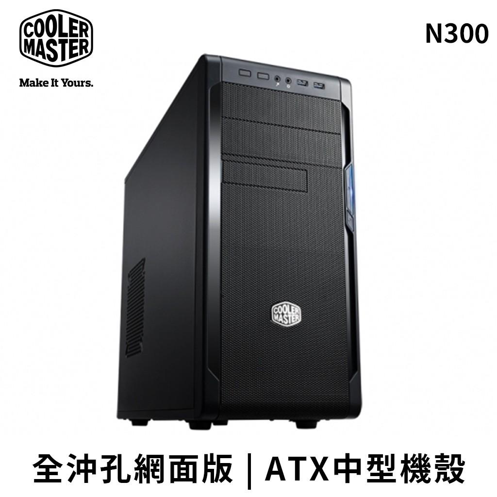 COOLER MASTER 酷碼 N300 2大7小 黑化 升級版 U3 機殼