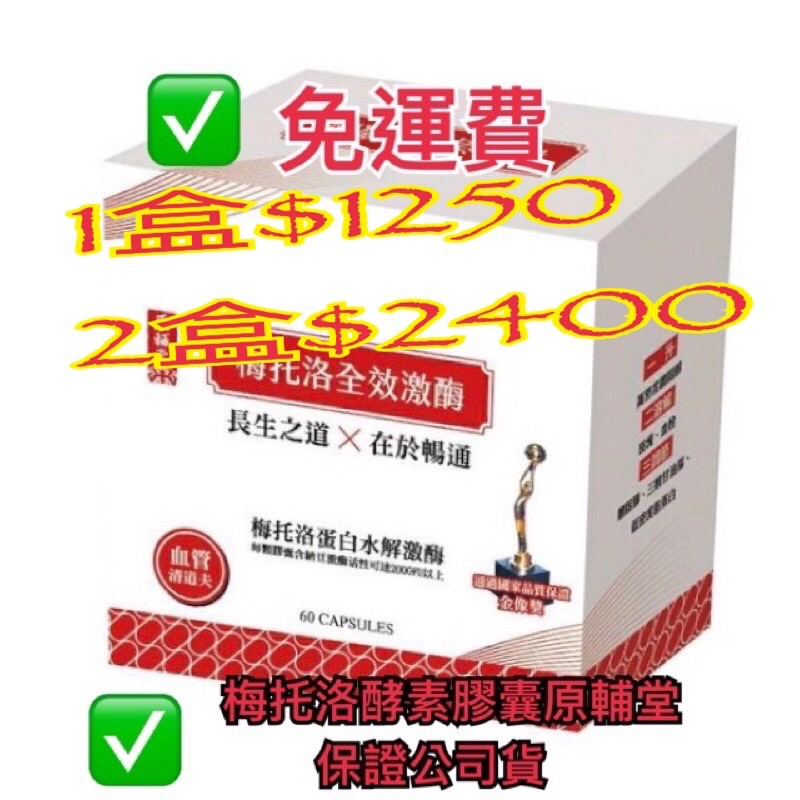 ❗️優惠1盒$1250&2盒$2400❗️梅托洛酵素膠囊原輔👍🏻廖峻寇乃馨代言梅托洛酵素 👍🏻✨💯保證公司貨