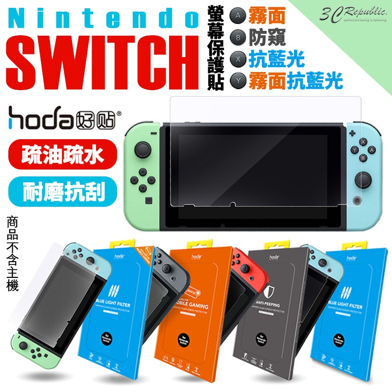 hoda 任天堂 Nintendo Switch 9H 玻璃貼 保護貼 霧面 抗藍光 防窺 霧面抗藍光