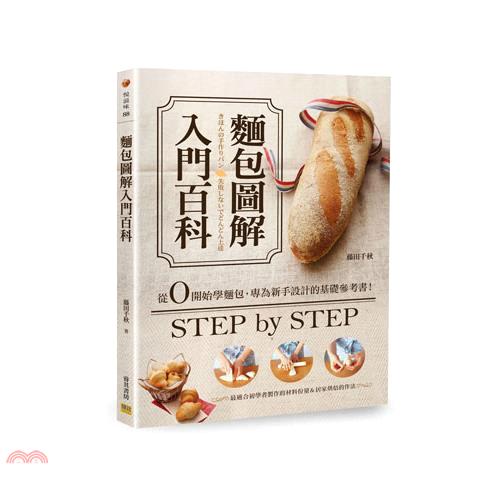 《邦聯文化》麵包圖解入門百科[9折]