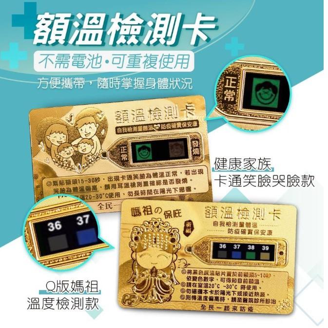 現貨 台灣製 防疫額溫檢測卡 簡易型耳溫槍額溫槍體溫計 非醫療用品器材
