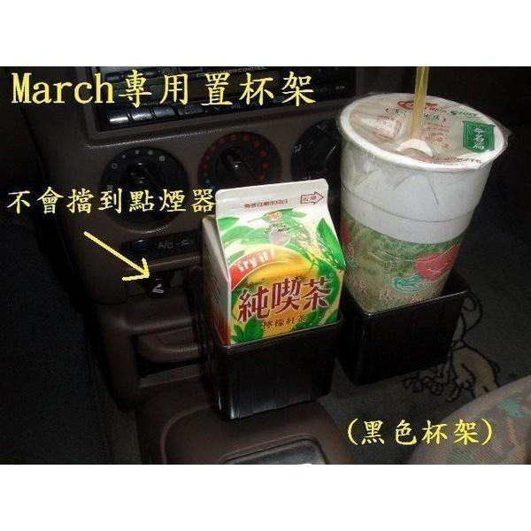 [彬工廠] MARCH(1993~1999年)專用置杯架!!(運費另計!)(VERITA也適用喔!)(請告知購買的顏色)