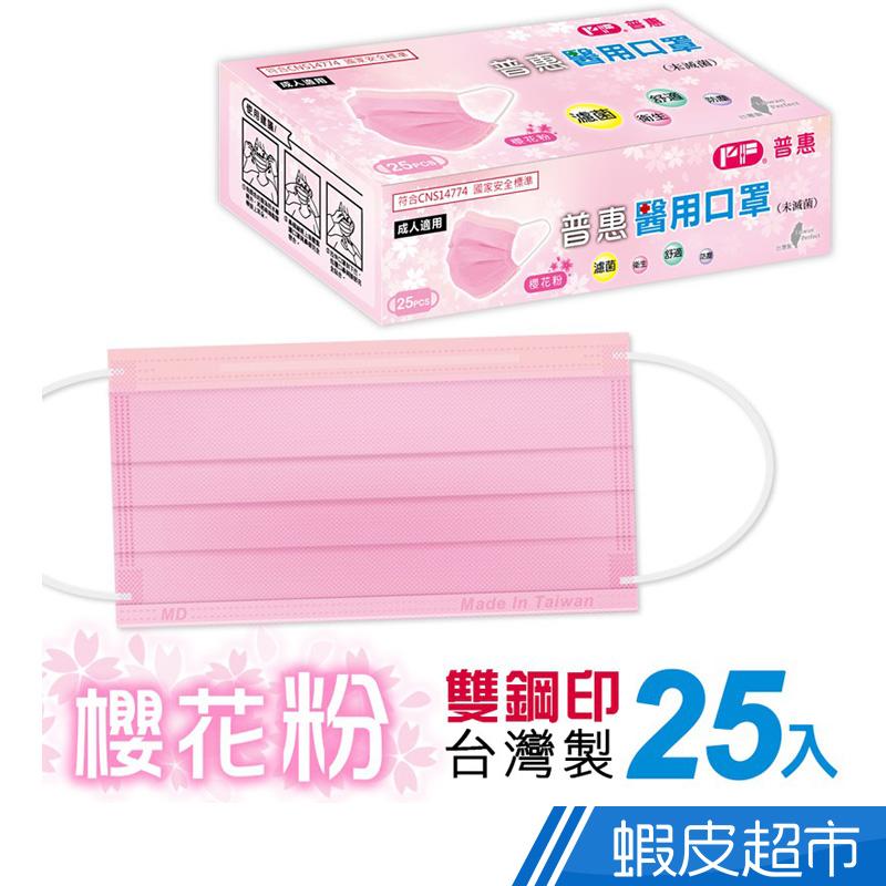 普惠醫工 雙鋼印醫用口罩 醫療口罩 成人用 櫻花粉  25片/1盒  現貨 蝦皮直送