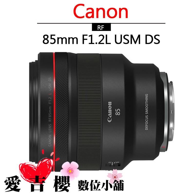 Canon RF 85mm F1.2 L USM DS 定焦鏡 公司貨 F1.2L DS 鍍膜
