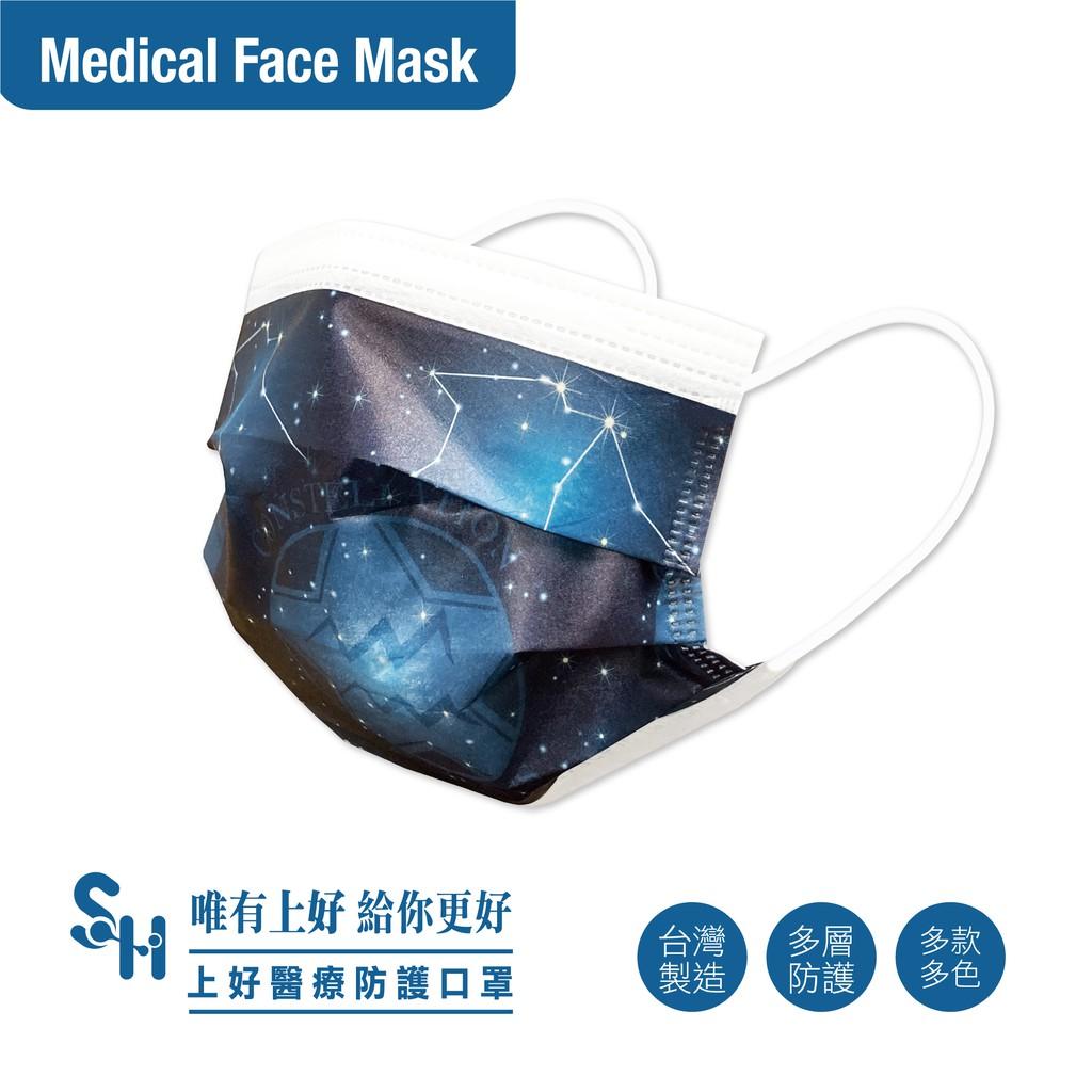 【上好生醫】成人 水瓶座 30入裝 醫療防護口罩