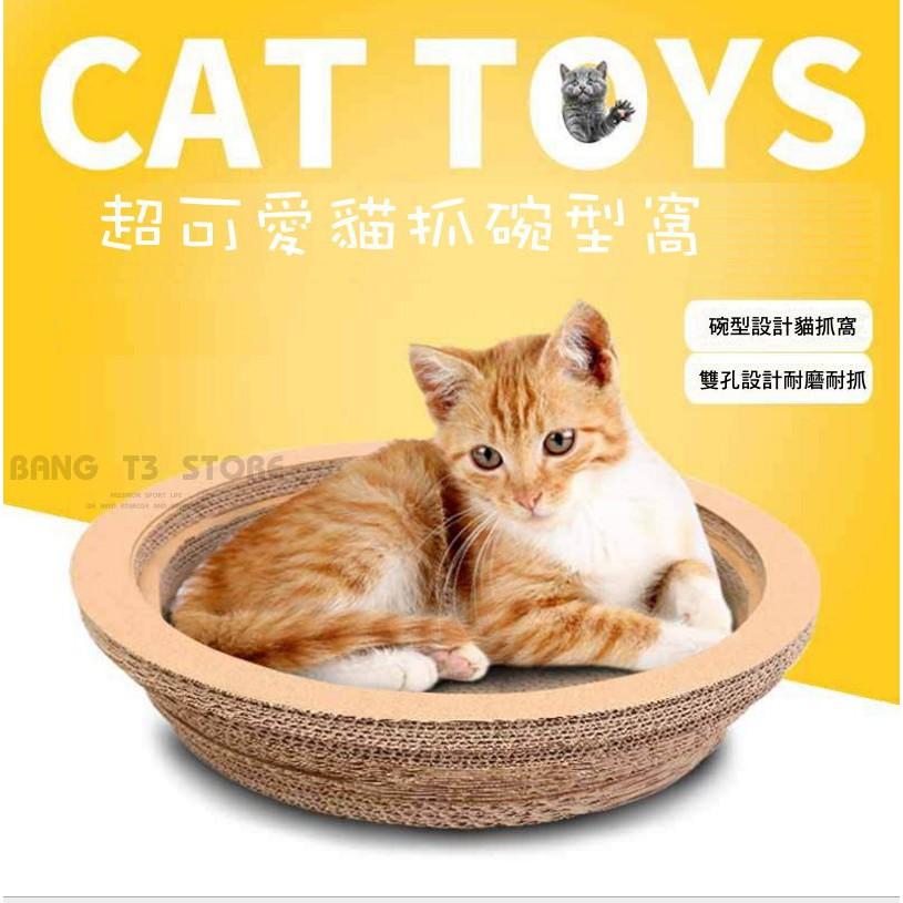 BANG 瓦楞紙貓床 貓抓板 碗型貓床 紙箱貓床 紙箱貓窩 貓窩 貓抓盆 貓床  磨爪【HP14】