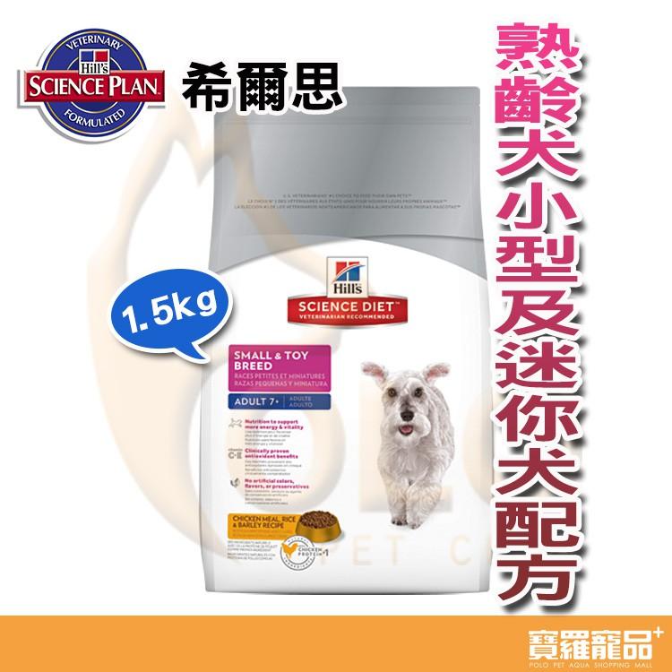 【滿2500送電剪】希爾思成犬優質健康配方9.75kg原顆粒【寶羅寵品】