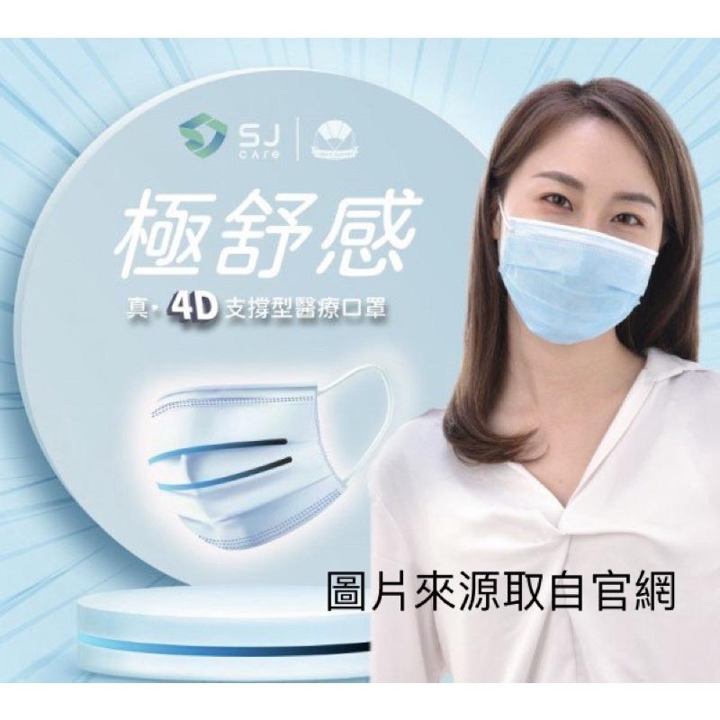 代購~ 現貨~極舒感4D立體支撐型口罩