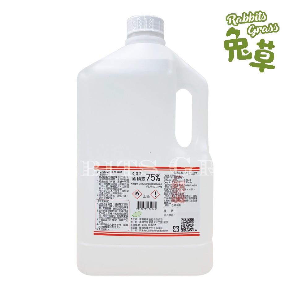 可刷卡 克司博 75%酒精 alcohol 4000ml 乙類成藥 (超商限購1罐,宅配限6罐)
