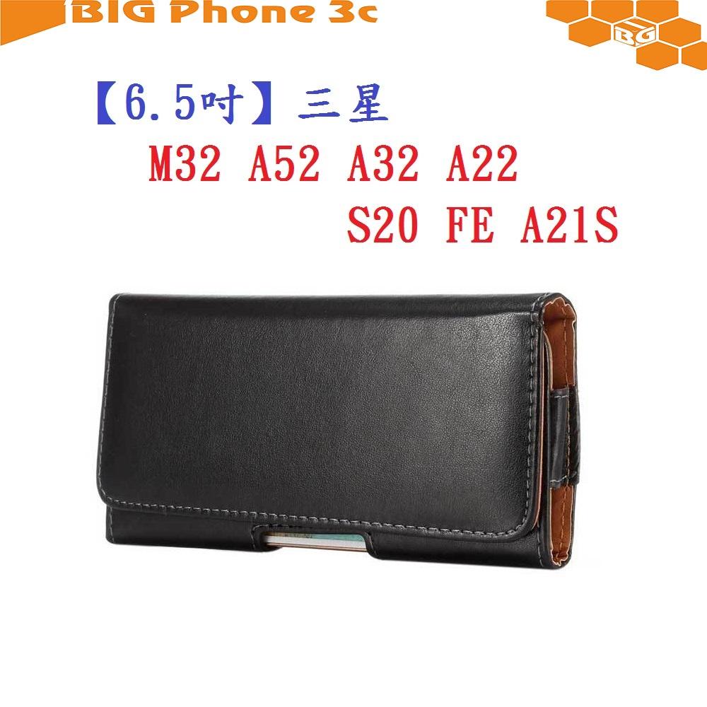 BC【6.5吋】三星 M32 A52 A32 A22 S20 FE A21S 羊皮紋 旋轉 夾式 橫式手機 腰掛皮套