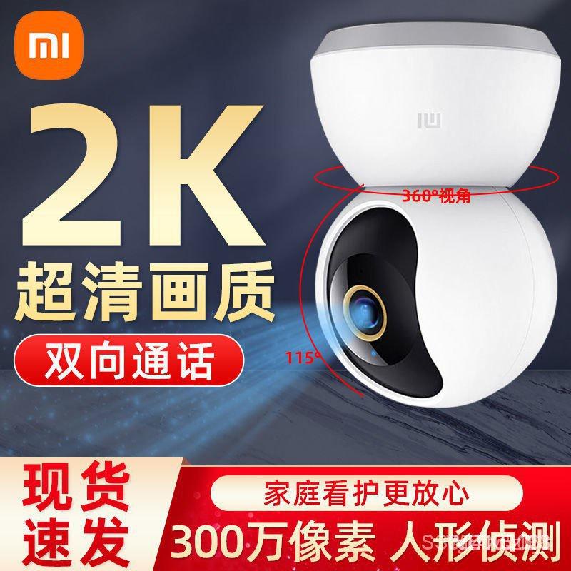 5wBR 【免運 關注領取200優惠】小米攝像頭2K雲台版室內智能監控家用360度高清全景手機遠程 TnXO