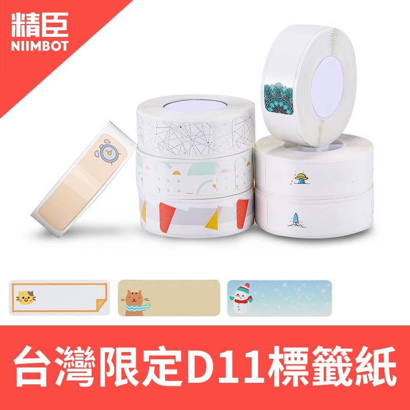 [精臣] D11標籤紙 台灣限定款 精臣標籤紙 標籤貼紙 熱感貼紙 打印貼紙 標籤紙 貼紙