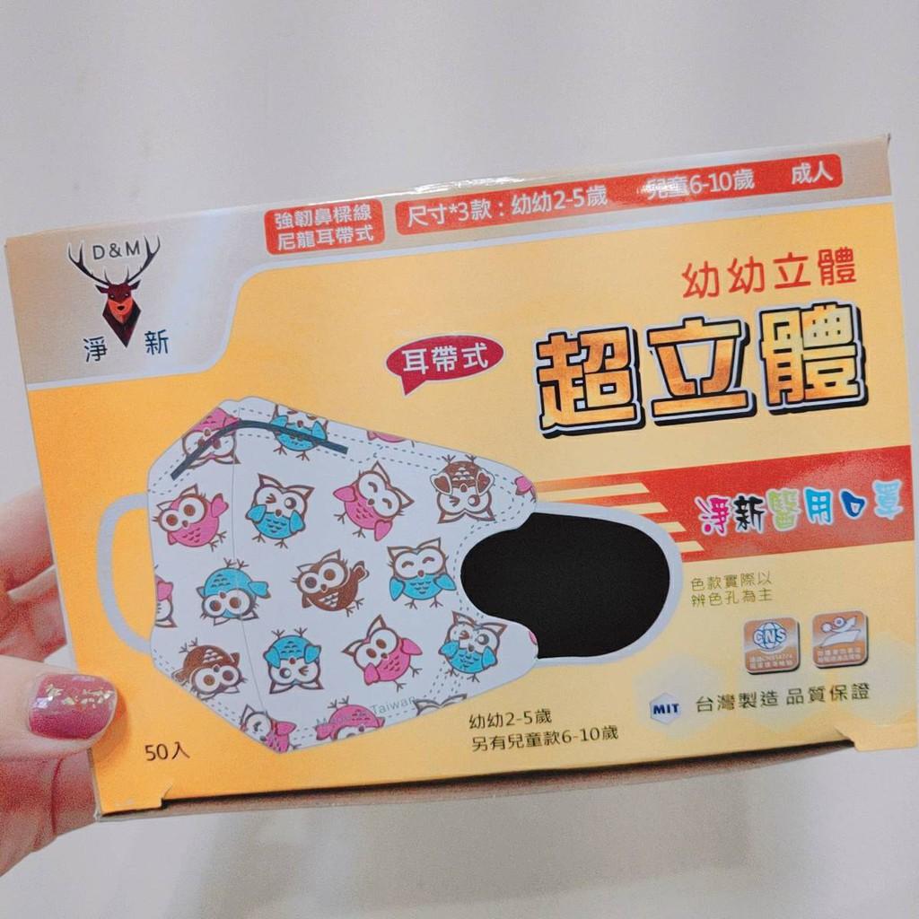 淨新醫療口罩 幼幼細耳帶 超立體兒童 口罩 台灣淨新 熔噴不織布 成人平面口罩 chun
