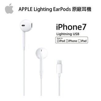 Apple iPhone7 EarPods Lightning 原廠耳機 (原廠裸裝)