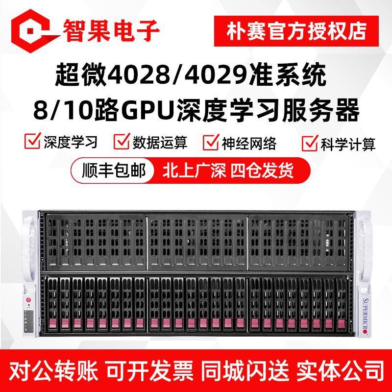爆款超微4028GR\/4029GP-TRT深度學習GPU訓練8-10路RTX3090服務器主機