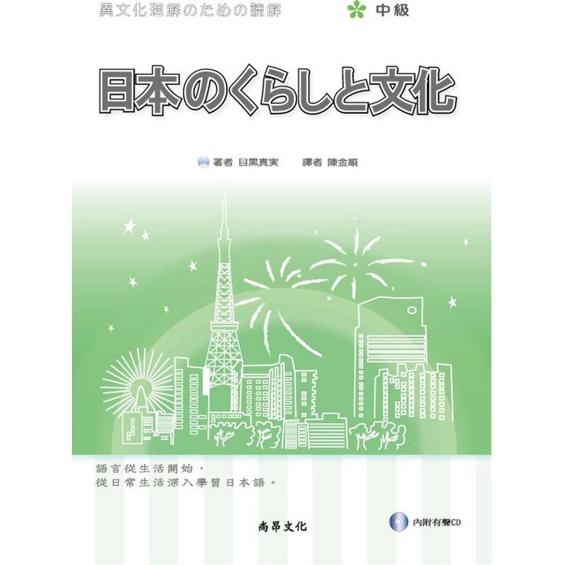 日本的生活與文化(中級)(書+2CD)[88折]11100179939