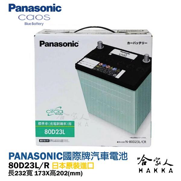 Panasonic 國際 藍電池 80D23L 【日本原裝好禮四選一】 銀合金 汽車電瓶 原廠保固 55D23L 哈家人