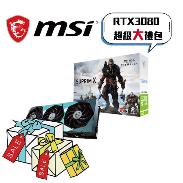 微星 RTX3080 SUPRIM X 10G 刺客教條特仕版 顯示卡 【超級大禮包】詳細請看商品描述